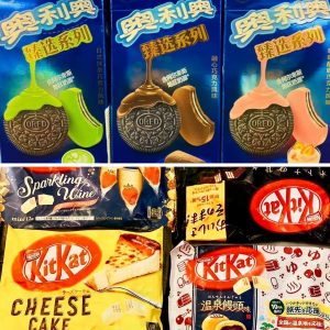 Prodotti asiatici: Oreo e Kitkat